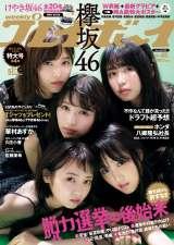 『週刊プレイボーイ』45号表紙カット(集英社)
