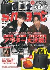 『smart』12月号表紙