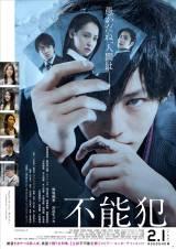 映画『不能犯』は2018年2月1日公開 (C)宮月新・神崎裕也/集英社  2018「不能犯」製作委員会