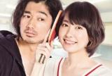 新垣結衣、瑛太が主演する映画『ミックス。』初登場1位(C)2017『ミックス。』製作委員会