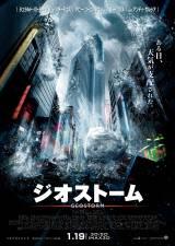映画『ジオストーム』は2018年1月19日公開 (C)2017 WARNER BROS. ENTERTAINMENT INC., SKYDANCE PRODUCTIONS, LLC AND RATPAC-DUNE ENTERTAINMENT LLC