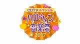 26日放送のTBS系音楽特番『CDTVスペシャル!ハロウィン音楽祭2017』(後7:00) (C)TBS