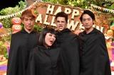26日放送のTBS系音楽特番『CDTVスペシャル!ハロウィン音楽祭2017』(後7:00)に出演するブルゾンちえみwith Bとオースティン・マホーン (C)TBS