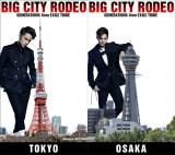 新曲「BIG CITY RODEO」をリリースするGENERATIONS