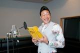 """""""大ファン""""ジャッキー・チェンの主演作で声優に初挑戦。うれしそうなANZEN漫才・みやぞん"""