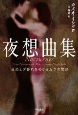 『夜想曲集』カズオ・イシグロ(早川書房)