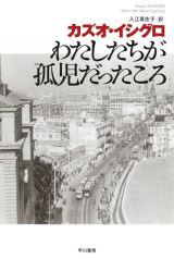 『わたしたちが孤児だったころ』カズオ・イシグロ(早川書房)