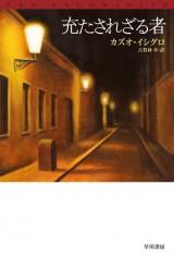 『充たされざる者』カズオ・イシグロ(早川書房)