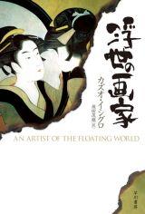 『浮世の画家』カズオ・イシグロ(早川書房)