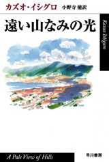 『遠い山なみの光』カズオ・イシグロ(早川書房)
