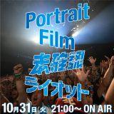 『閃光ライオット』〜『未確認フェスティバル』の10年の歴史をフィルム化