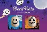 『KAWASAKI Halloween 2017』に初出展する「Deco Wata presented by VICKS」ブース