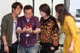 (左から)大竹一樹、三村マサカズ、大橋未歩、福田典子(C)テレビ東京