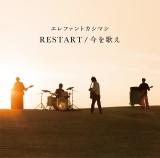 エレファントカシマシのデビュー30周年記念シングル第2弾「RESTART/今を歌え」(11月8日発売)