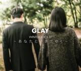 GLAYがニューシングル配信用ジャケ写公開 男性の後ろ姿、どこかで見たことがある?
