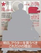 『MORE』12月号表紙 (C)MORE12月号/集英社