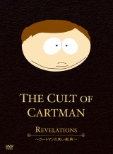 カートマンの『Southpark The Cult Of Cartman』(C)2017 Comedy Partners, All Rights Reserved.