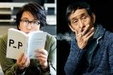 岡村靖幸の新曲MVに萩本欽一が出演