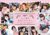 『テレビ東京女性アナウンサー2018年カレンダー』(C)テレビ東京