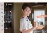 『テレビ東京女性アナウンサー2018年カレンダー』竹崎由佳アナウンサー(C)テレビ東京