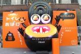ハロウィンシーズンの街をキレイにするため、神宮前交差点に登場した巨体な『はらぺこトイレおばけ』