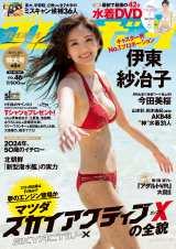 『週刊プレイボーイ』46号表紙