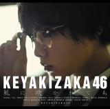 欅坂46の5thシングル「風に吹かれても」初回盤A