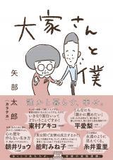 『大家さんと僕』(新潮社)の書影