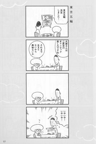 『大家さんと僕』(新潮社)内の4コマ漫画