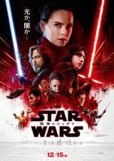 映画『スター・ウォーズ/最後のジェダイ』(12月15日公開)の日本版ポスター(C)2017 Lucasfilm Ltd. All Rights Reserved.