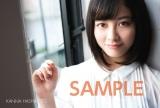 『橋本環奈2018年オフィシャルカレンダー』カドカワストア限定 ポストカード