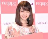 『requpo(リクポ)』PRキャラクター就任式に出席した乃木坂46・伊藤万理華 (C)ORICON NewS inc.