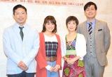 (左から)松本利夫、福田沙紀、戸田恵子、宅間孝行 (C)ORICON NewS inc.