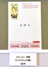 来年の干支・戌年にちなみ、人気キャラクターのスヌーピーが年賀はがきに初登場 (C)ORICON NewS inc.