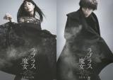 (左から)広瀬すず、福士蒼汰(C)2018 映画「ラプラスの魔女」製作委員会