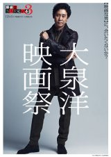 『大泉洋映画祭』開催決定。珠玉の7作品を東京・丸の内TOEIで連続上映(11月22日〜30日)(C)2017「探偵はBARにいる3」製作委員会