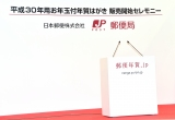 『2018(平成30)年用お年玉付年賀はがき』販売開始セレモニーより (C)ORICON NewS inc.