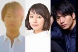 TBS系連続ドラマ『きみが心に棲みついた』に出演する(左から)桐谷健太、吉岡里帆、向井理 (C)TBS