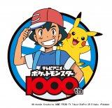 テレビ東京系で放送中のアニメ「ポケットモンスター」シリーズが11月9日に放送1000回を迎える