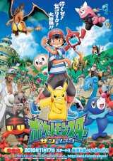 アニメ『ポケットモンスター サン&ムーン』(C)Nintendo・Creatures・GAME FREAK・TV Tokyo・ShoPro・JR Kikaku (C)Pokemon