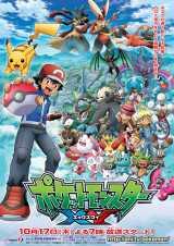 アニメ『ポケットモンスターXY』(C)Nintendo・Creatures・GAME FREAK・TV Tokyo・ShoPro・JR Kikaku (C)Pokemon