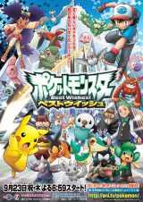 アニメ『ポケットモンスター ベストウィッシュ』(C)Nintendo・Creatures・GAME FREAK・TV Tokyo・ShoPro・JR Kikaku (C)Pokemon