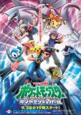 アニメ『ポケットモンスター ダイヤモンド&パール』(C)Nintendo・Creatures・GAME FREAK・TV Tokyo・ShoPro・JR Kikaku (C)Pokemon