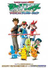 アニメ『ポケットモンスター アドバンスジェネレーション』(C)Nintendo・Creatures・GAME FREAK・TV Tokyo・ShoPro・JR Kikaku (C)Pokemon