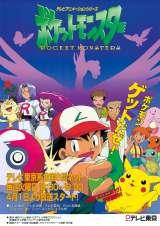 アニメ『ポケットモンスター』(C)Nintendo・Creatures・GAME FREAK・TV Tokyo・ShoPro・JR Kikaku (C)Pokemon