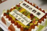 関西テレビ・フジテレビ系連続ドラマ『明日の約束』に出演する白洲迅の誕生日ケーキ (C)関西テレビ