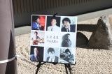 作曲家・平尾昌晃さんの葬儀・告別式の模様