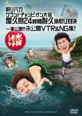 DVD『水曜どうでしょう「釣りバカグランドチャンピオン大会屋久島24時間耐久魚取り対決/一挙公開!!未公開VTR&NG集!」』(HTB北海道テレビ)