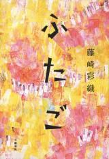 藤崎彩織『ふたご』(文藝春秋)