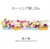 『愛の種』(20th Anniversary Ver.)ジェケット写真